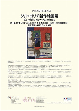 Gorriti's New Paintings Press Release